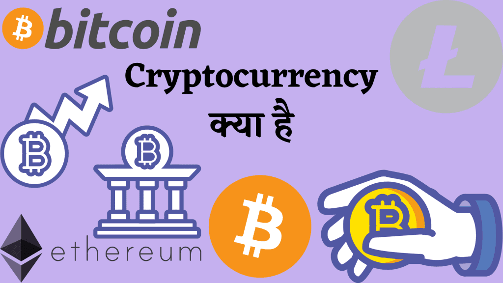 What is Cryptocurrency in Hindi